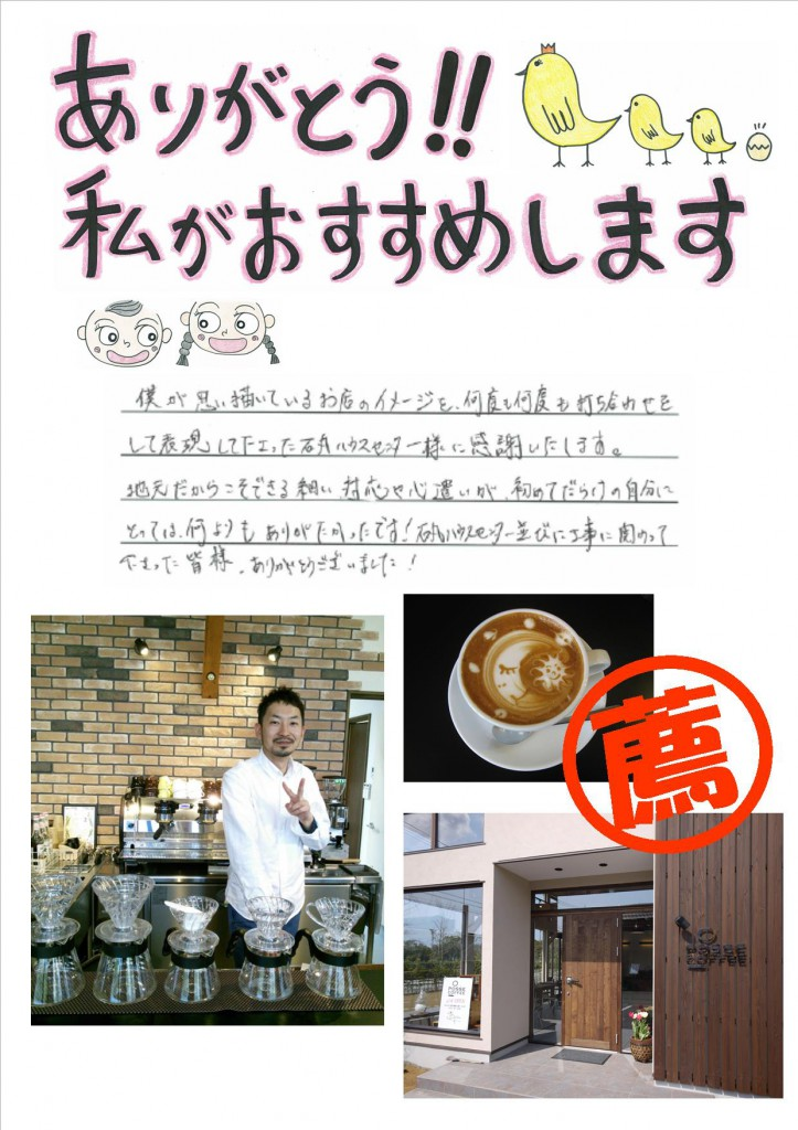 POOSE COFFEE 西 友規さん2