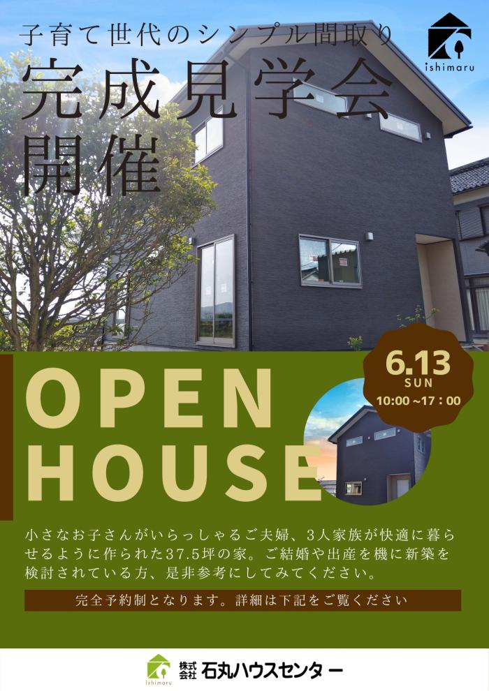 6月13日(日)坂井市坂井町で住宅完成見学会を開催します!